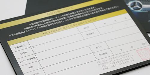 8,施工証明書の発行