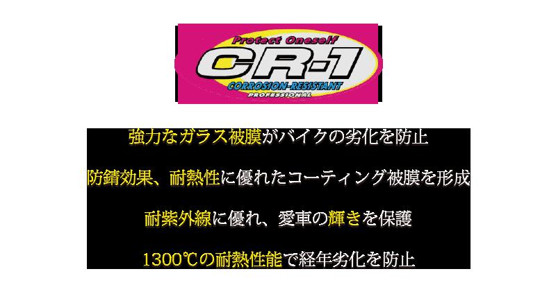 CR-1コーティングの特徴