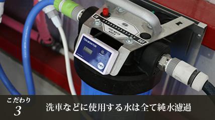 洗車など水を使用する工程は全て純水による作業